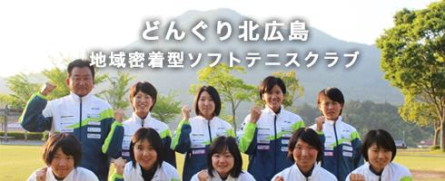 どんぐり北広島 地域密着型ソフトテニスクラブ