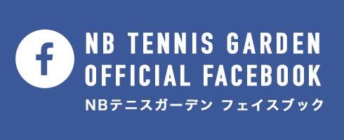 NBテニスガーデン公式フェイスブック